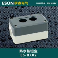供应2孔电气按钮盒 防腐按钮盒 防水按钮盒