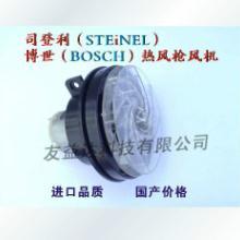供应司登利STEINEL2310.2010风机