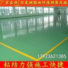 供应高品质地坪漆 价格优惠