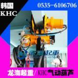 供应KA1M-025防爆气动葫芦,运行式韩国气动葫芦,龙海起重